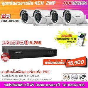 ชุดกล้องวงจรปิด Hikvision 4ตัว ultra low light