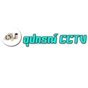 98. อุปกรณ์ ติดตั้งกล้องวงจรปิด CCTV