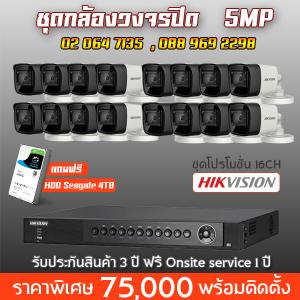 ชุดกล้องวงจรปิด hikvision 5MP 16ตัว พร้อมติดตั้ง