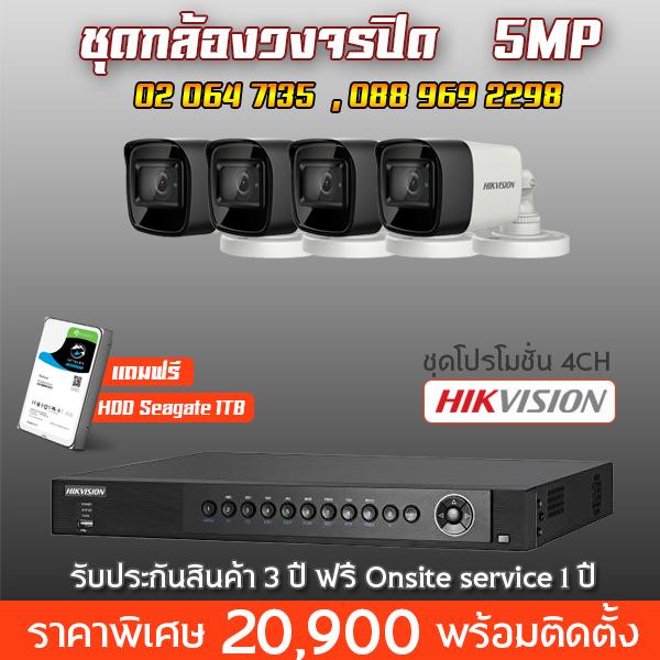 ชุดกล้องวงจรปิด hikvision 5MP 4ตัว