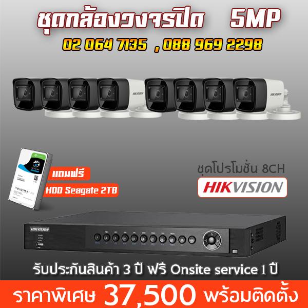 ชุดกล้องวงจรปิด hikvision 5MP 8ตัว พร้อมติดตั้ง