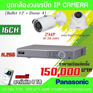 ชุดกล้องวงจรปิด Panasonic IP 16ตัว พร้อมติดตั้ง
