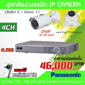 ชุดกล้องวงจรปิด Panasonic IP 4ตัว พร้อมติดตั้ง