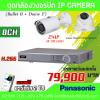 ชุดกล้องวงจรปิด Panasonic IP 8ตัว พร้อมติดตั้ง