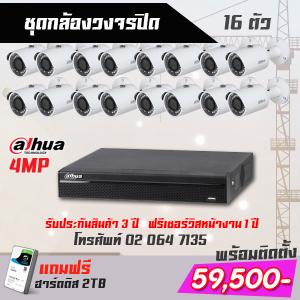 ชุดกล้องวงจปิด Dahua 16ตัว ราคา พร้อมติดตั้ง (4ล้านพิกเซล)