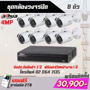 ชุดกล้องวงจปิด Dahua 8ตัว ราคา พร้อมติดตั้ง (4ล้านพิกเซล)