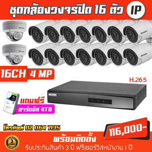 ชุดกล้องวงจรปิด Hikvision ip camera 16ch ราคา พร้อมติดตั้ง