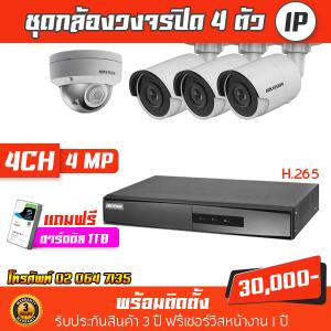 ชุดกล้องวงจรปิด Hikvision 4ตัว IP 4MP ราคา พร้อมติดตั้ง
