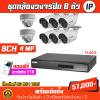 ชุดกล้องวงจรปิด Hikvision ip camera 8ch ราคา พร้อมติดตั้ง