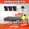 ชุดกล้องวงจรปิด Hikvision 4ตัว IP 2MP ราคาพร้อมติดตั้ง