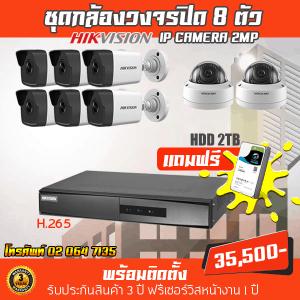 ชุดกล้องวงจรปิด Hikvision 8ตัว IP 2MP ราคาพร้อมติดตั้ง