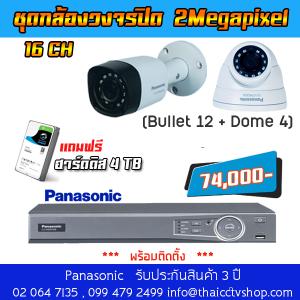 ชุดกล้องวงจรปิด Panasonic Analog 16ตัว พร้อมติดตั้ง