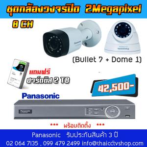 ชุดกล้องวงจรปิด Panasonic Analog 8ตัว พร้อมติดตั้ง