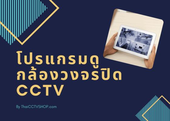 Program CCTV