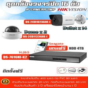 set of 16 hikvision ip cameras 2mp installation price