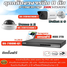 8 Hikvision CCTV Camera Kit IP 2MP