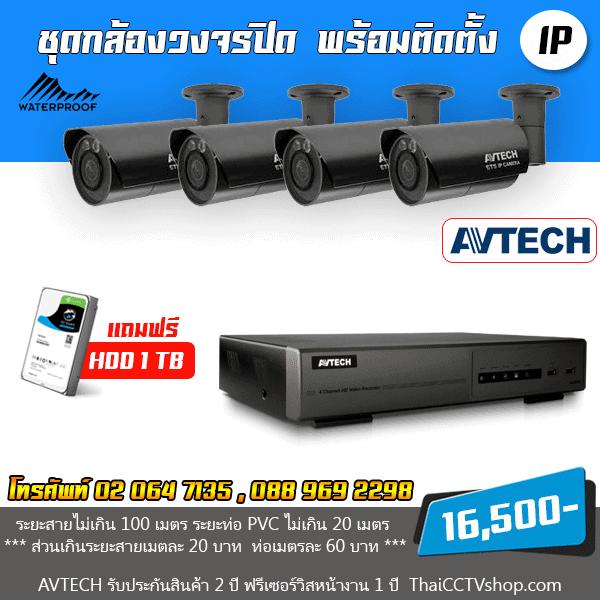 set of 4 Avtech ip cameras 2mp installation price