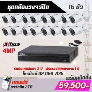 Dahua-4MP-16ch
