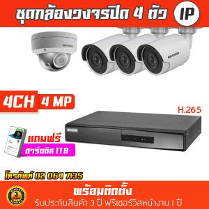 ชุดกล้องวงจรปิด Hikvision 4ตัว IP 4MP ราคา ติดตั้ง