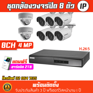 ชุดกล้องวงจรปิด Hikvision 8ตัว IP 4MP ราคา พร้อมติดตั้ง