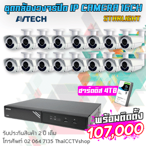 AVTECH STARLIGHT 2MP set16