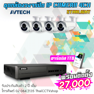 AVTECH STARLIGHT 2MP set4