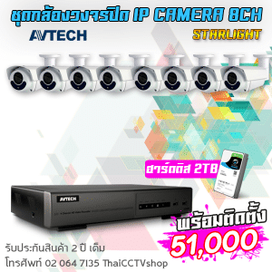 AVTECH 8CH STARLIGHT 2MP set8