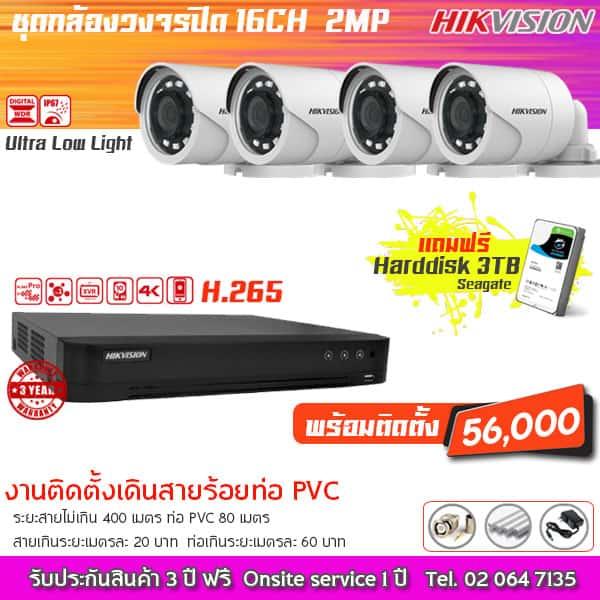 ชุดกล้องวงจรปิด hikvision 16ตัว ultra low light