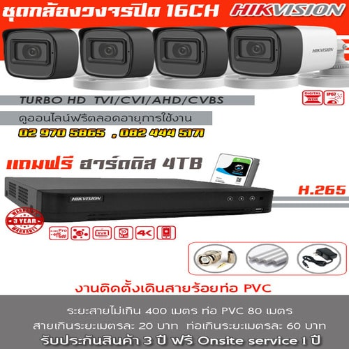hikvision set of 16 hikvision ip cameras 2mp installation price16ตัว Turbo HD