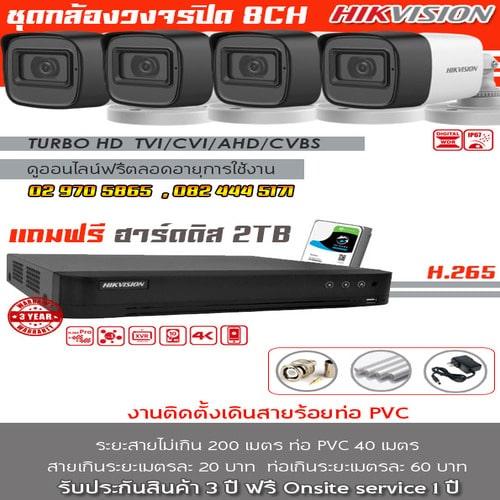 set of 8 hikvision cameras 2mp installation price