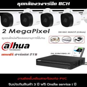 set-dahua-2M-low-8-install