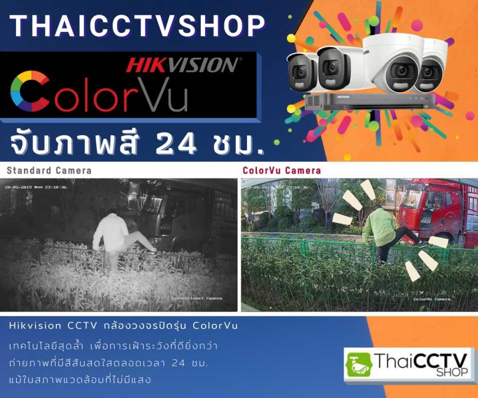 hikvision colorvu Banner
