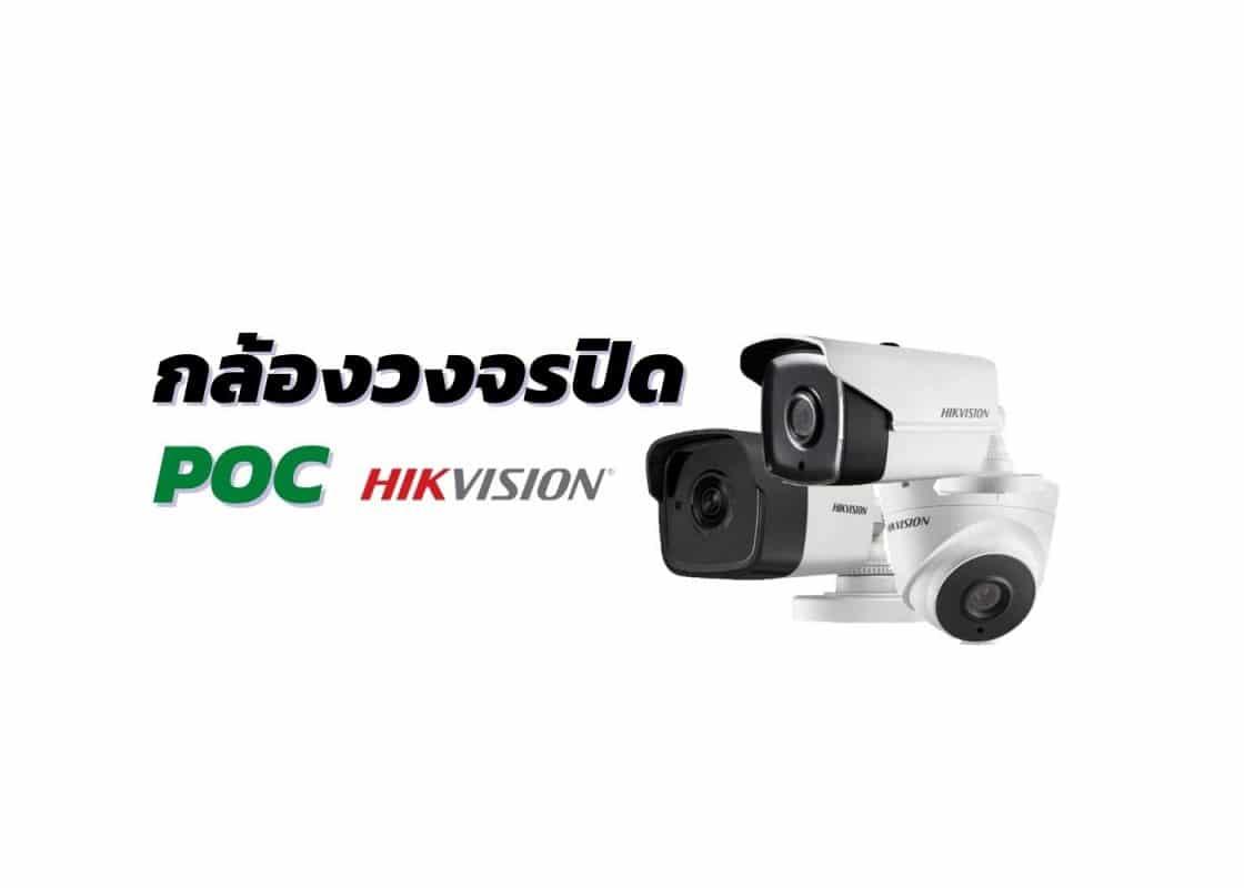 Hikvision POC