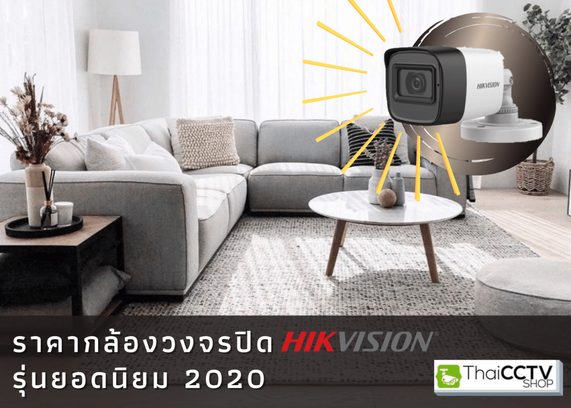 Hikvision review 2020