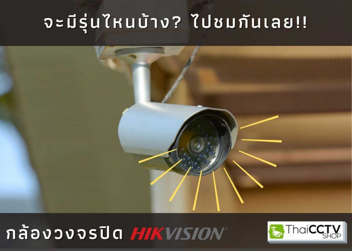 Hikvision_2020_new
