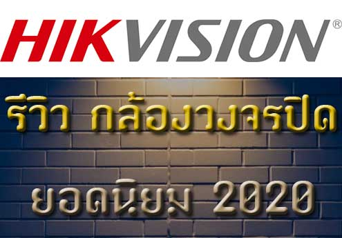 hikvision reiview 2020