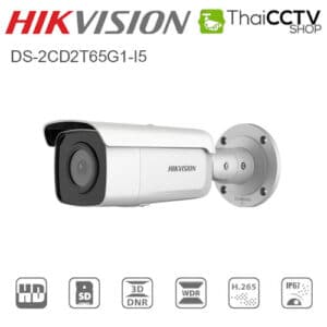 Hikvision 6mp cctv IP camera DS-2CD2T65G1-I5