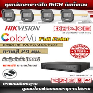 ชุดกล้องวงจรปิด Hikvision colorVu 16ตัว DVR HQHI-M1/S 2mp สำหรับติดตั้งเอง