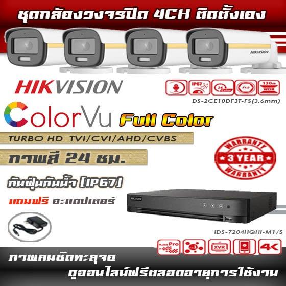 ชุดกล้องวงจรปิด Hikvision colorVu 4ตัว DVR iDS-7204HQHI-M1/S 2mp สำหรับติดตั้งเอง