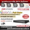 ชุดกล้องวงจรปิด Hikvision colorVu 8ตัว DVR Series HQHI-M1/S 2mp สำหรับติดตั้งเอง