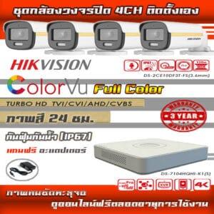 ชุดกล้องวงจรปิด Hikvision colorVu 2mp 4ตัว สำหรับติดตั้งเอง