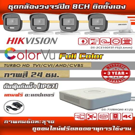 ชุดกล้องวงจรปิด Hikvision colorVu 2mp 8ตัว สำหรับติดตั้งเอง