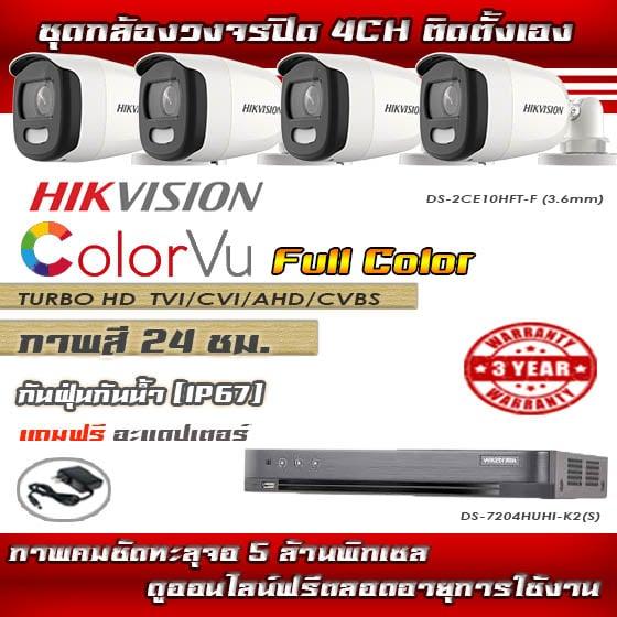 ชุดกล้องวงจรปิด Hikvision colorVu 4ตัว 5mp สำหรับติดตั้งเอง