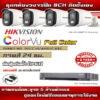 ชุดกล้องวงจรปิด Hikvision colorVu 8ตัว 5mp สำหรับติดตั้งเอง