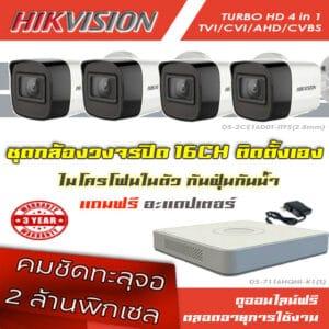 ชุดกล้องวงจรปิด Hikvision 2mp 16ตัว สำหรับติดตั้งเอง
