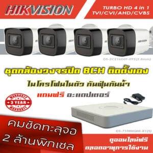ชุดกล้องวงจรปิด 8ตัว Hikvision 2mp สำหรับติดตั้งเอง