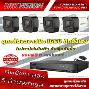 ชุดกล้องวงจรปิด Hikvision 16ตัว 5mp สำหรับติดตั้งเอง