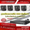 ชุดกล้องวงจรปิด Hikvision 4ตัว 5mp สำหรับติดตั้งเอง