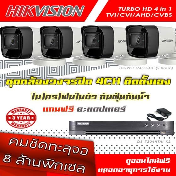 ชุดกล้องวงจรปิด Hikvision 4ตัว 8mp สำหรับติดตั้งเอง