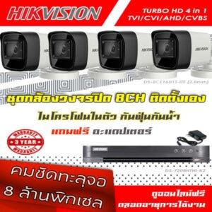 ชุดกล้องวงจรปิด Hikvision 8ตัว 8mp สำหรับติดตั้งเอง